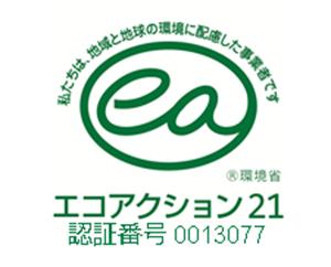 エコアクション21 認証・登録のお知らせ