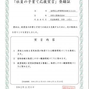 「社員の子育て応援宣言」登録